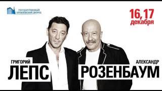 Г.Лепс & А.Розенбаум / ГКД / 16 и 17 декабря 2011.