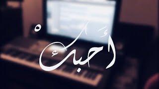 أحبك - حسين الجسمي ( عزف ماهر Maher_zx@ )💙