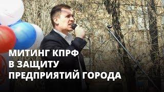 LIVE Митинг КПРФ в защиту «Тролзы» и других предприятий Саратова