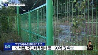 고양시 지역 기반시설 국비로 '속도'(서울경기케이블TV…