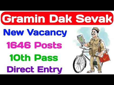 GDS Vacancies 2017-18 New | Total 1646 Posts | 10th Pass Job | Direct Entry