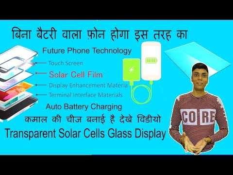 Transparent Solar Cells Glass Mobile Display - Auto Battery Charging
