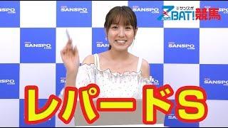 【松中みなみの展開☆タッチ】レパードS 松中みなみ 動画 16