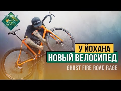"Карбоновый велосипед Ghost  Fire Road Rage 29"""