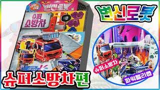 파워배틀 변신로봇 슈퍼 소방차편 장난감 만들기 놀이 상…