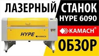 Лазерный станок Kamach 6090 HYPE (обзор)