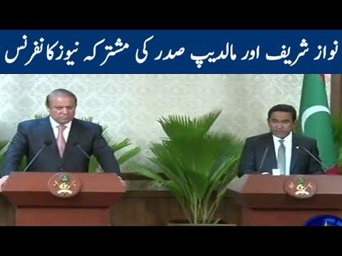 Maldives President & Nawaz Sharif Combine News Conference | 25 July 2017