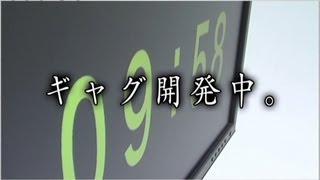 http://jookey.jp/movie/list/?category_id=33&mid=YTa001 【ギャグ開発...