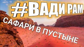 видео Туры в Иорданию в феврале, отдых в Иордании по горящей путёвке из Москвы