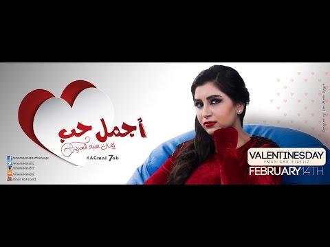 اغنية ايمان عبد العزيز اجمل حب 2016 كاملة MP3 + HD / Agmal 7ob - Eman Abd Elaziz