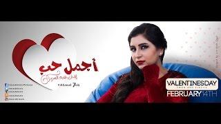 العربية نيوز| بالفيديو.. إيمان عبدالعزيز تطرح 'أجمل حب' بمناسبة الفلانتين