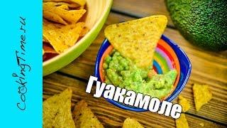 Гуакамоле - вкусная мексиканская закуска, соус, паста из авокадо - простой рецепт - Guacamole