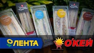 Сравнение: Сэндвич Лента и Окей
