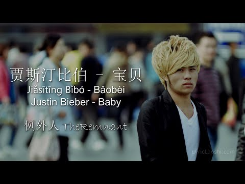 Justin Bieber - Baby (Mandarin Chinese Version) CH-Pinyin-English [LyricLaoshi]