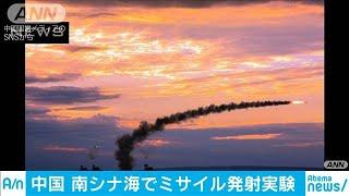 人工島から・・・中国が南シナ海でミサイルの発射実験(19/07/04)