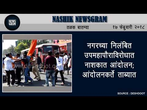 Nashik Newsgram | Nashik News | Today's News Headlines | 17 February 2018