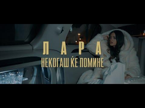 LARA - Nekogas ke pomine (Official Video)