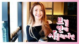 브레이브걸스 연애 시뮬레이션 #유정 / brave girls dating simulation #yujeong