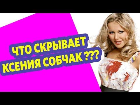 Ксения Собчак -  Человек года!   Лучшая подборка фото Ксении Собчак!