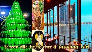 สามเสนวิลล่า_อาหารมังสวิรัติร้านริมแม่น้ำ|Samsen Villa Life,the river