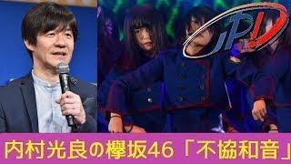 内村光良・欅坂46/モデルプレス=8月20日】お笑いコンビ・ウッチャンナ...