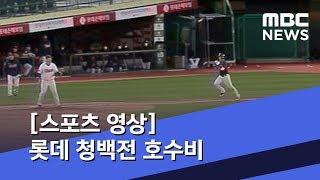 [스포츠 영상] 롯데 청백전 호수비 (2020.04.10/뉴스데스크/MBC)