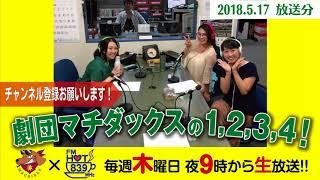FM HOT839『劇団マチダックスの1,2,3,4!』2018年5月17日生放送分を音声...