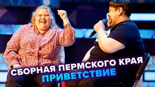 КВН Сборная Пермского края Приветствие Высшая лига Третья 1 4 финала 2021