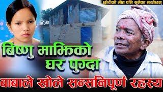 Bishnu Maji को घर पुग्दा ! बाबाले खोले यस्तो रहस्य | छोरीको गीत पनि नसुनेका | छिटै घर आउदै बिष्णु