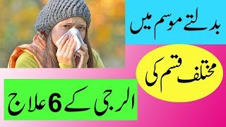 Healty Food For Winter Allergy Ka Ilaj In Urdu | Tips For Health