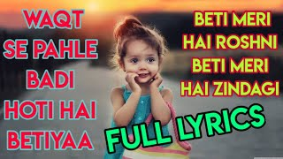 "Waqt Se Pehle Badi Hoti Hain Betiyaa (Lyrics) - Beautiful Song On ""Beti"" - Betiyan By Vicky D Parekh"