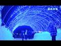 湖畔照らす幻想的な光の世界/十和田湖冬物語 の動画、YouTube動画。