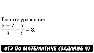 Решите уравнение (x+7)/3-x/5=8. | ОГЭ 2017 | ЗАДАНИЕ 4 | ШКОЛА ПИФАГОРА
