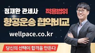 관세사 2차 시험 무역실무 정재환관세사 '항공운송협약비…