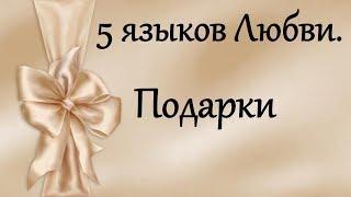 5 языков любви.  Подарки