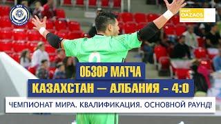 Обзор матча Казахстан Албания 4 0 Чемпионат мира Квалификация Основной раунд