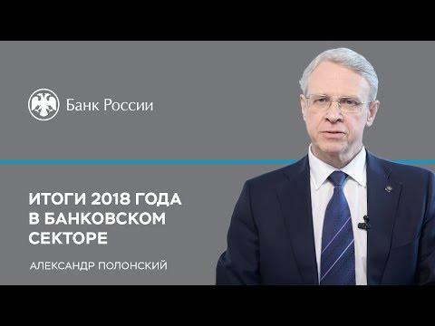 Итоги 2018 года в банковском секторе