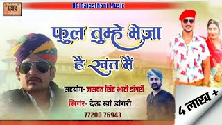 Marwadi New Song   Phool Tumhe Bheja Hai Khat Me   Dew Kha Dagri   फुल तुम्हें भेजा है खत में न्यू