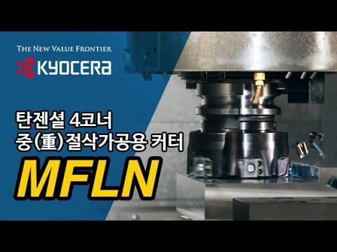 (KYOCERA)  - [ MFLN ] 탄젠셜 4코너 중(重)절삭가공용 커터
