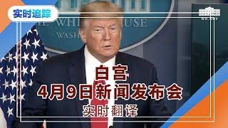 美国白宫4月9日新闻发布会  实时翻译 2020.04.09