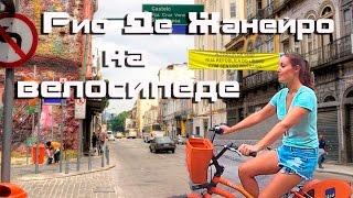 Рио Де Жанейро на велосипеде(, 2015-11-05T04:00:01.000Z)