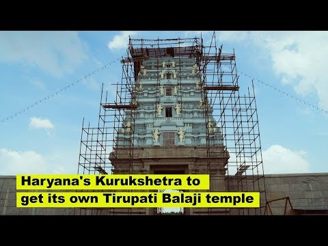 Haryana's Kurukshetra to get its own Tirupati Balaji temple