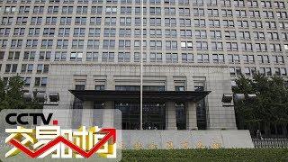 《交易时间(上午版)》 20190823| CCTV财经