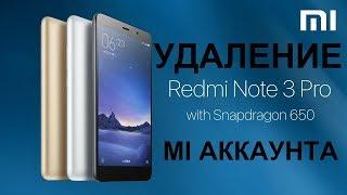 Удаление mi аккаунта на xiaomi redmi note 3 Pro