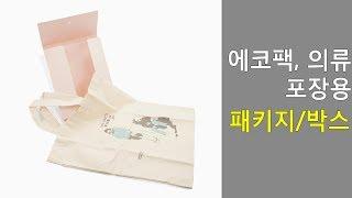 [패키지] 에코백, 의류 포장용 케이스 패키지 박스 인…
