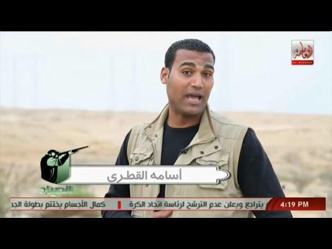 برنامج الصياد - حلقة صيد الثعلب الصحراوي