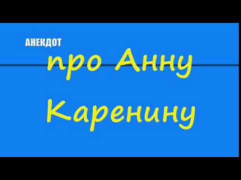 Анекдоты про Анну Каренину