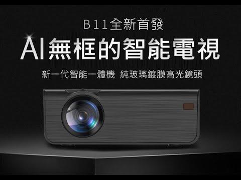 夏日避暑特惠! 免運! W11 12800流明 安卓投影機  智能投影電視  雲端KTV機