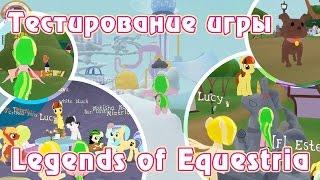Тестирование игры Legends of Equestria - август 2014