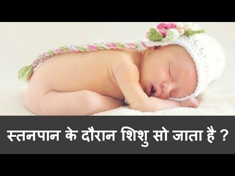 स्तनपान के दौरान शिशु सो जाता है ?/newborn baby care tips after delivery